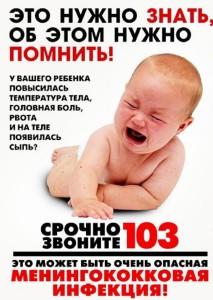 1-meningokokkovaya-infekciya-u-detey-neotlozhnaya-pomoshh