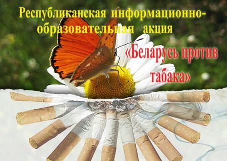 Беларусь-против-табака