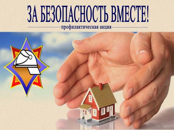 1476729685_za-bezopasnost-vmeste-dlya-sayta