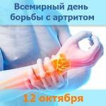world-day-arthritis